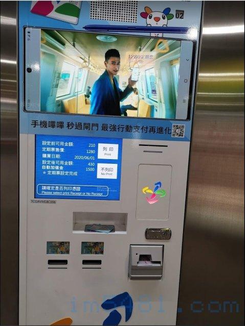 台北捷運站的悠遊卡加值機
