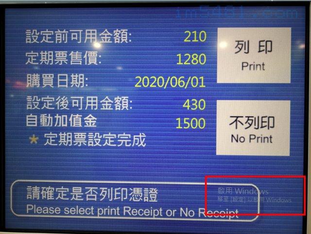 台北機捷運站的悠遊卡加值機的畫面出現啟用Windows