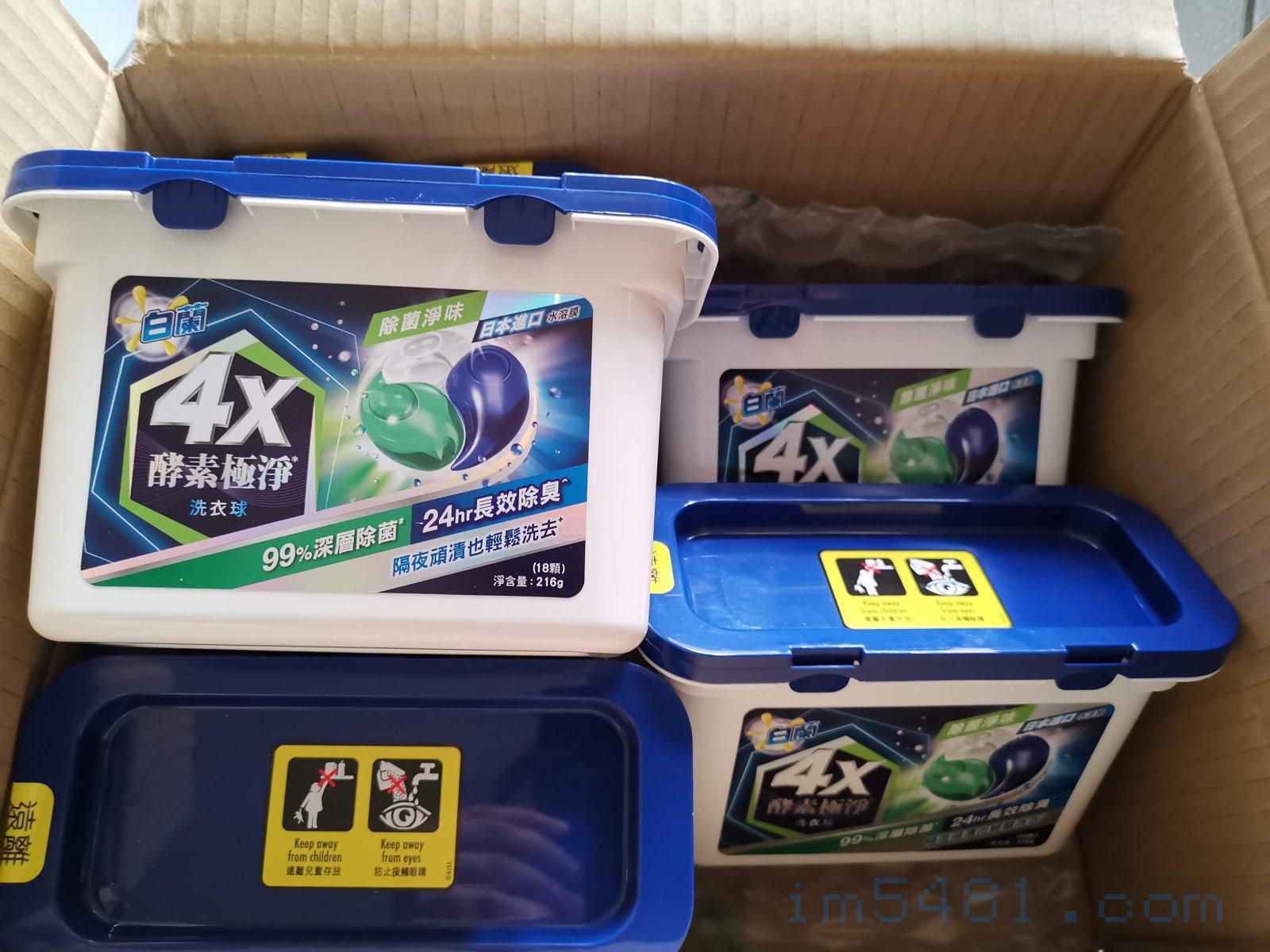 白蘭4X酵素極淨洗衣球除菌淨味