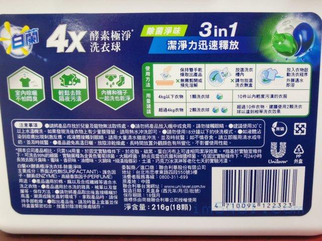 白蘭4X酵素極淨洗衣球除菌淨味背面產品說明