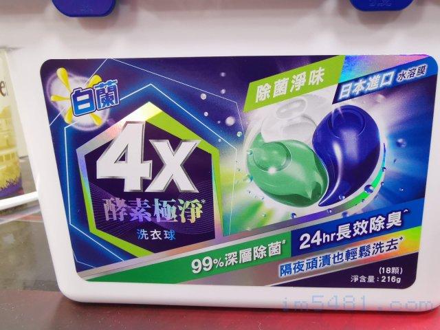 這衣物量對於白蘭4X酵素極淨洗衣球除菌淨味-正面包裝