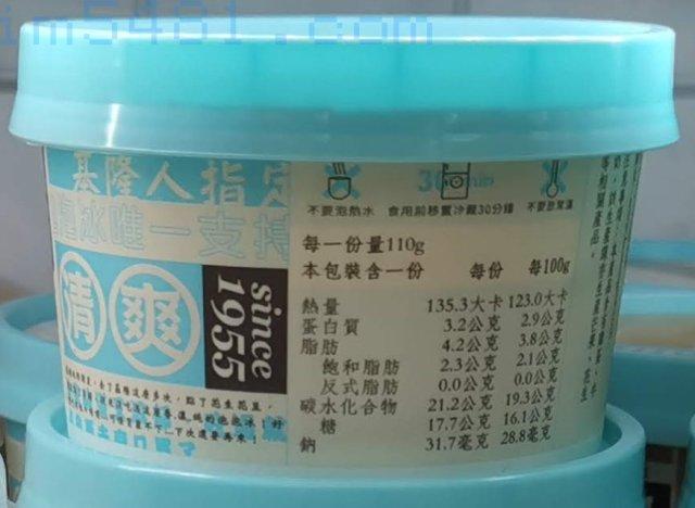 遠東泡泡冰愛呆丸版-其食用前移至冷藏30分鐘