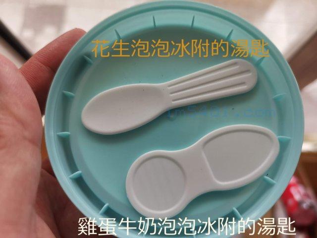 遠東泡泡冰愛呆丸版兩種口味兩種湯匙,然後都很難用!