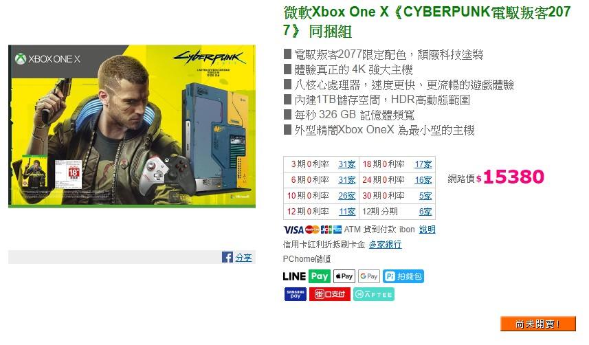 PCHOME 微軟Xbox One X CYBERPUNK電馭叛客2077同捆組
