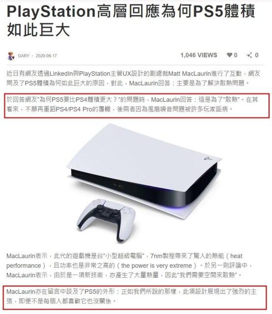 "PlayStation高層回應為何PS5體積如此巨大? MacLaurin回答:這是為了""散熱""。在其看來,不願再重蹈PS4/PS4 Pro的覆轍,後兩者因為風扇噪音問題被許多玩家詬病。"