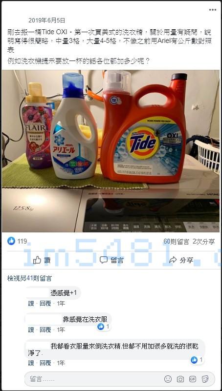 好市多社團對於Tide的洗衣精用量都是回答:【憑感覺!】