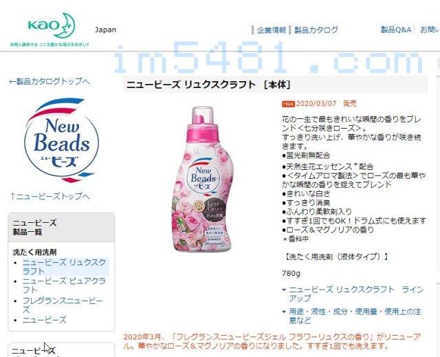 新版日本花王Beads植萃香氛洗衣精-晨露玫瑰香