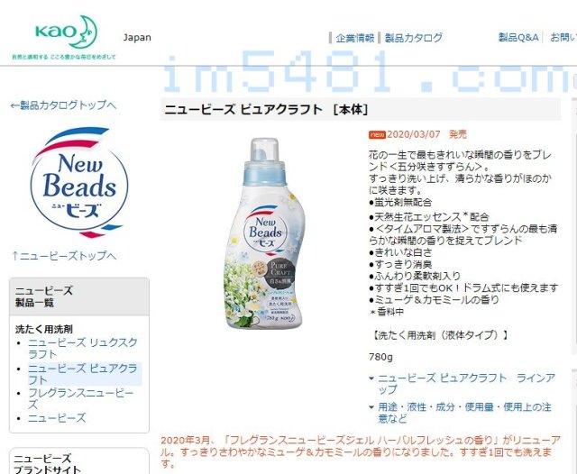 新版日本花王Beads植萃香氛洗衣精-純淨鈴蘭香