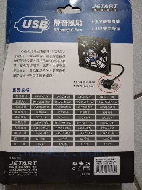 JetArt 捷藝 外接式 USB供電 液態軸承 12cm 靜音風扇