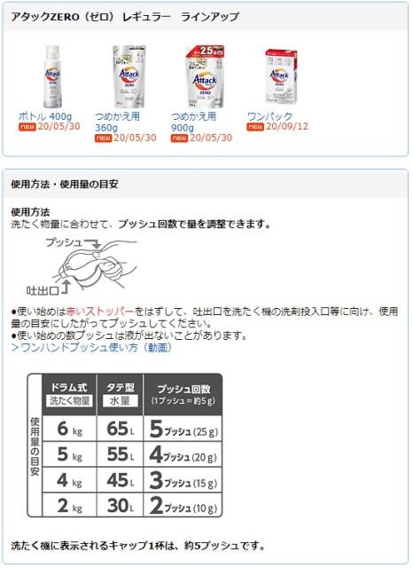 日本花王在白色版(直立式洗衣機版)的使用量說明,說明了滾筒式(ドラム式)洗衣機跟直立式(タテ型)洗衣機的建議壓噴次數跟用量