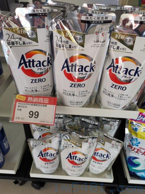 2020.8.26日康是美開始特價販賣Attack ZERO超濃縮洗衣凝露-補充包