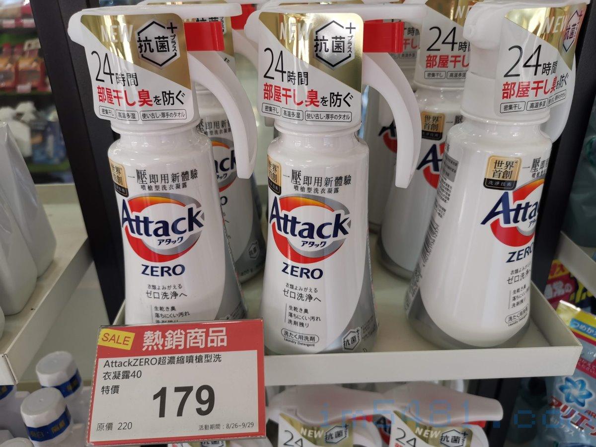 2020.8.26日康是美開始特價販賣Attack ZERO超濃縮洗衣凝露