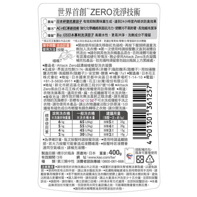 Attack ZERO超濃縮洗衣凝露-噴槍型說明