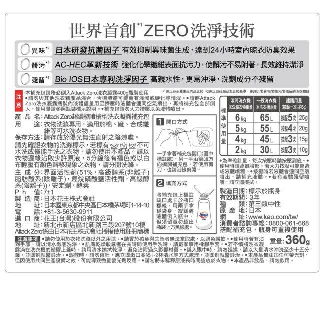 Attack ZERO超濃縮洗衣凝露-補充包說明