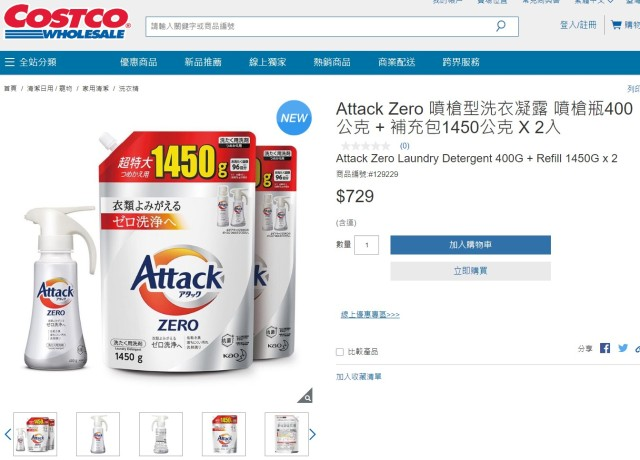 COSTO販賣Attack ZERO超濃縮洗衣凝露-噴槍瓶400公克 + 補充包1450公克 X 2入,售價NT$729.