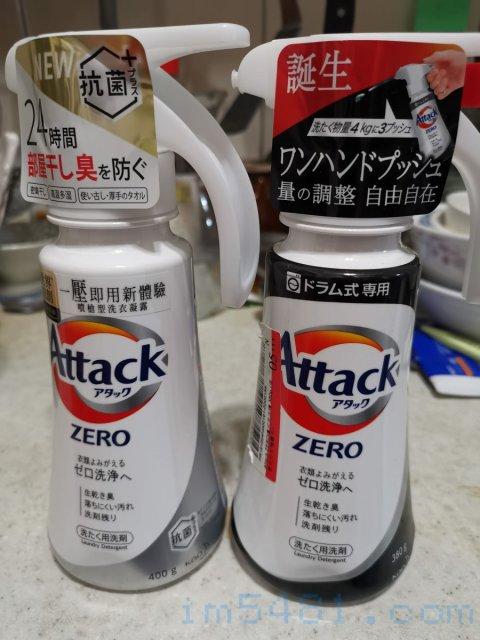 新版花王Attack Zero 抗菌+直立式專用跟舊版花王Attack Zero 無抗菌+滾筒洗衣機專用洗衣精