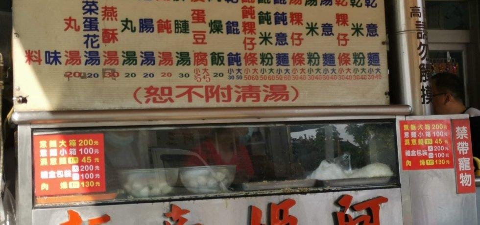 阿姬意麵店面正面