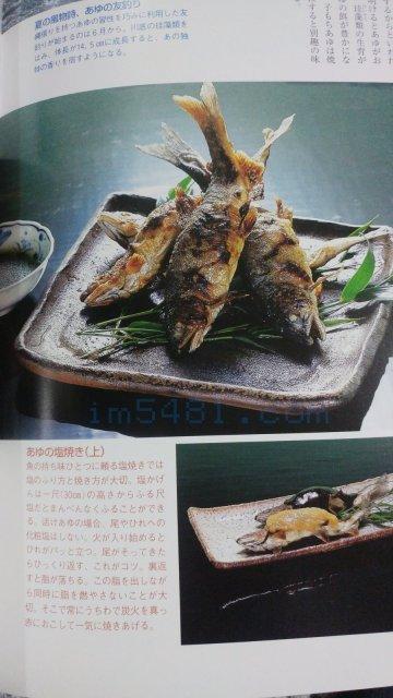 夏之魚-鹽烤香魚