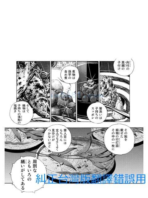 新料理仙姬第2集日本原版-原文『箸洗いは子持ち のスッポン』