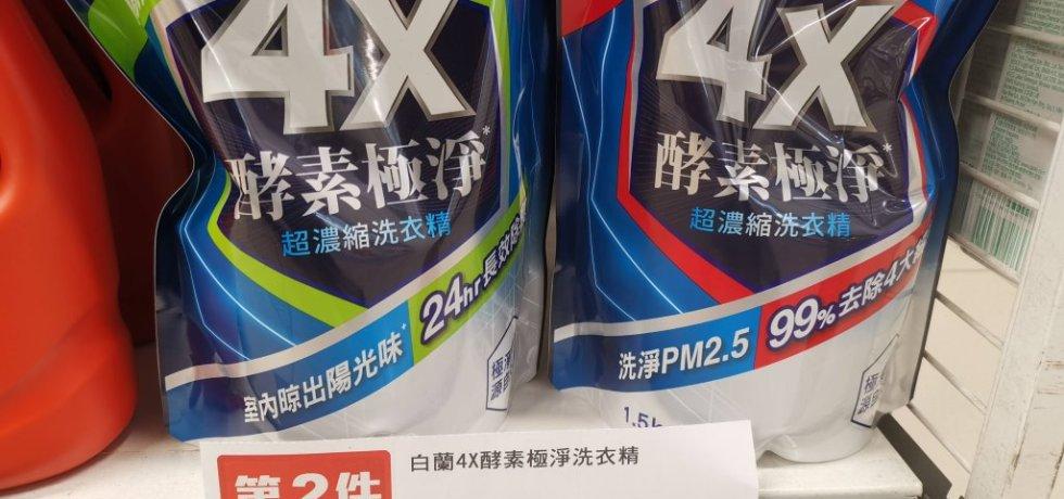 白蘭4X酵素極淨洗衣精-綠色是除菌淨味