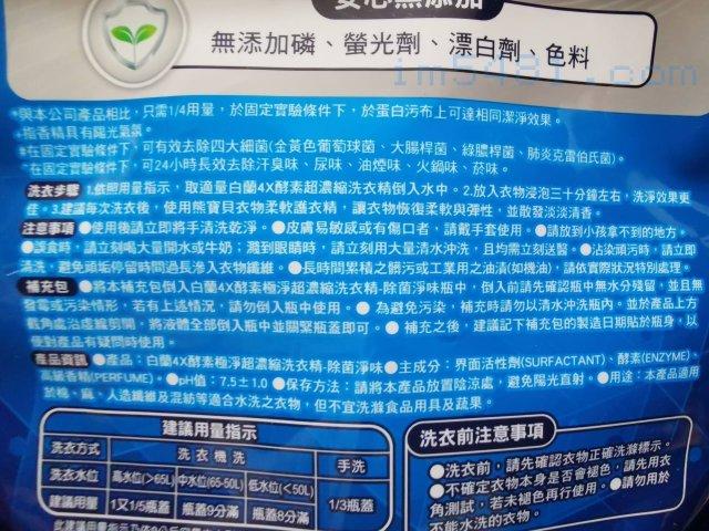 白蘭4X酵素極淨洗衣精使用說明