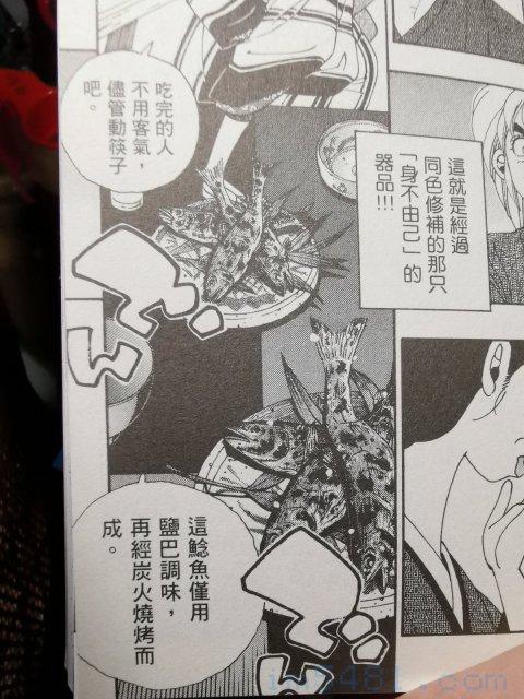 台版中文翻譯:『鯰魚僅用鹽巴調味,』