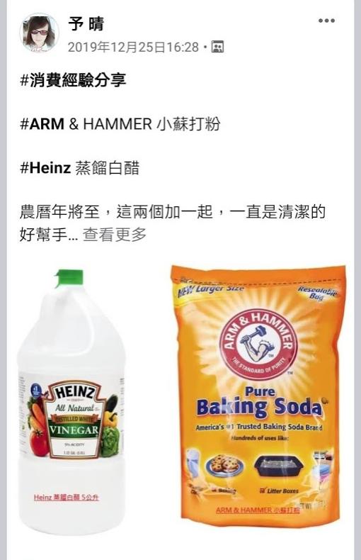 鐵鎚牌小蘇打粉跟Heinz蒸餾白醋都是長輩們最愛傳的清潔好幫手