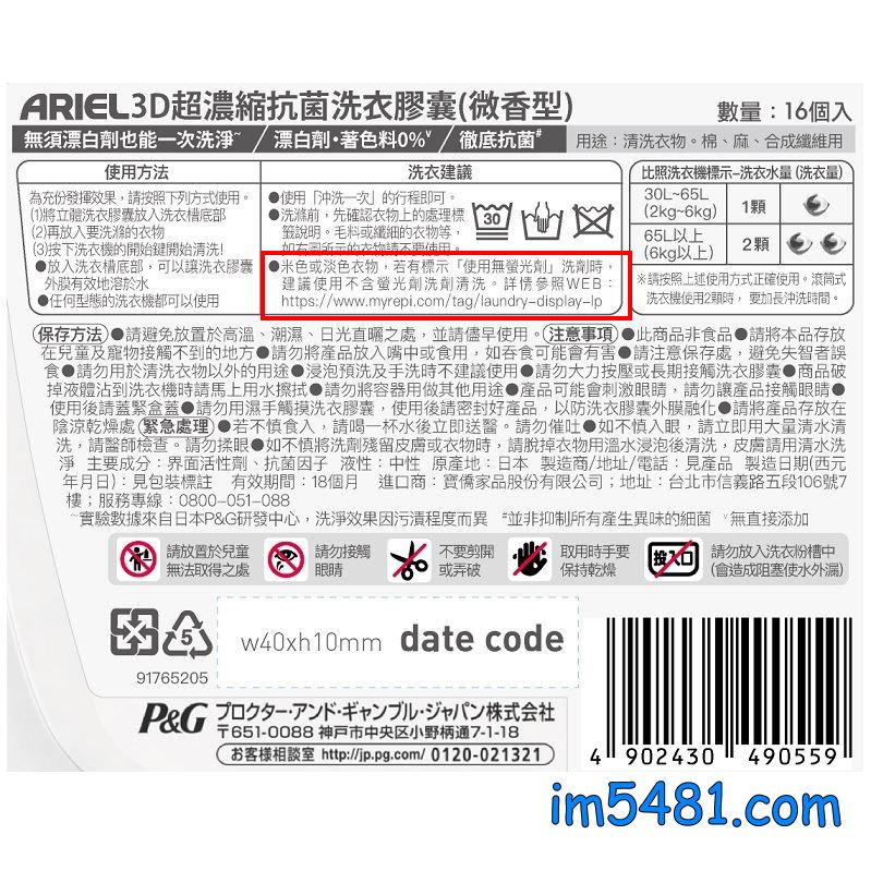 米色或淡色衣物,若有標示「使用無螢光劑」洗劑時,建議使用不含螢光劑洗劑清洗。