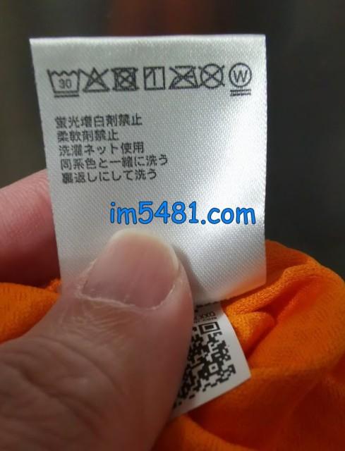 衣物標籤註明:螢光增白劑禁止