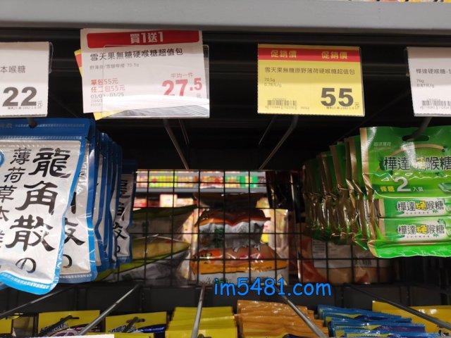 買不到雪天果無糖原野薄荷硬喉糖和雪天果雪鹽檸檬無糖硬喉糖
