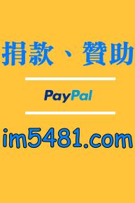 PayPal贊助捐款給im5481.com