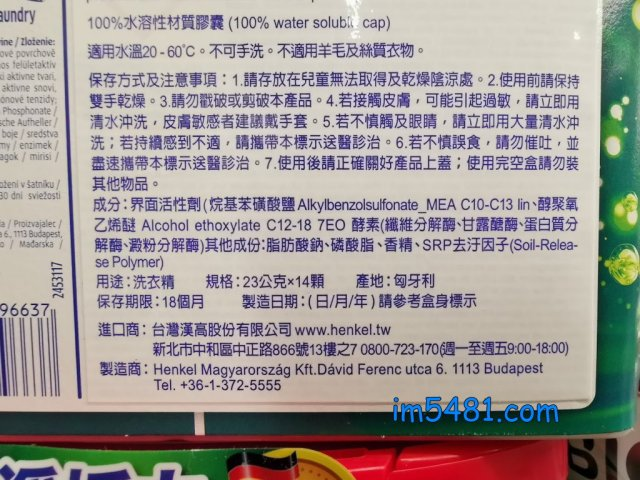 Persil Duo-Caps 台灣漢高股份有限公司的中文成分說明