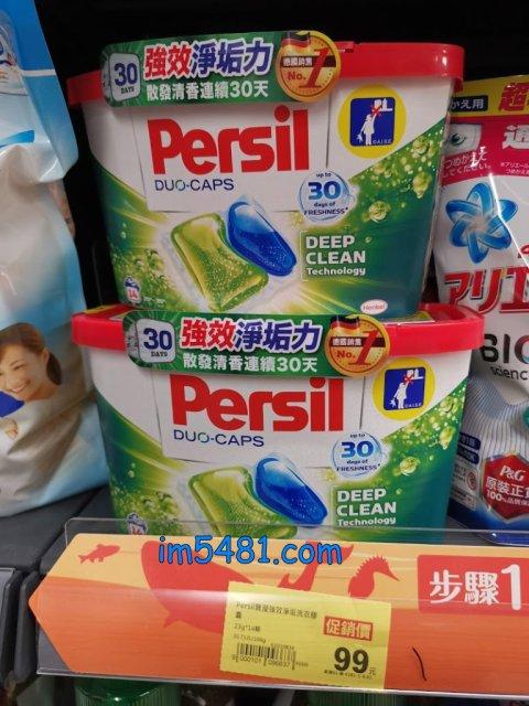 Persil Duo-Caps Deep Clean 台灣漢高代理