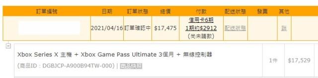 2021-04-16 訂購到了『Xbox Series X 主機+ Xbox Game Pass Ultimate 3個月 + 無線控制器(冰雪白)』