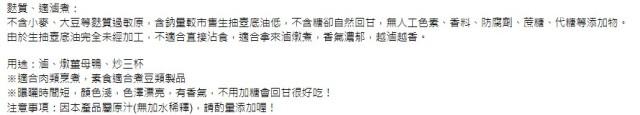 台灣-全珍 日照120天-生抽的產品說明。此產品為原汁未加工的真生抽。