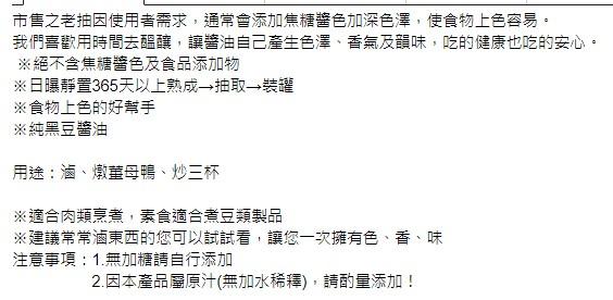 台灣-全珍 日照老抽的產品說明-沒有添加焦糖醬色,利用時間發酵熟成出來的天然深沉『醬色』,也就是真老抽。