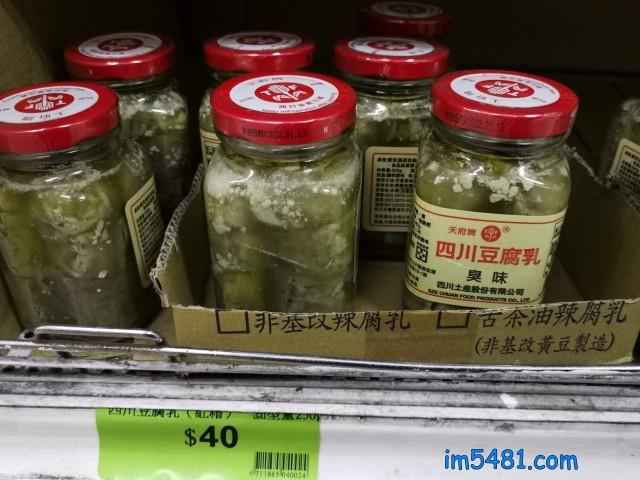 天府牌四川豆腐乳臭味-貨架上的商品