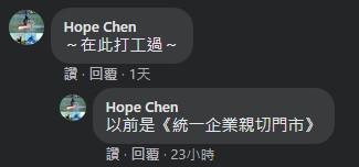 我們是新店人好山好水就是愛新店-Hope Chen的答覆