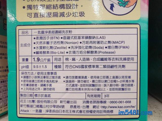 花王一匙靈淨柔超濃縮洗衣粉的用途說明: 棉、麻、人造絲、合成纖維等衣料洗滌使用。