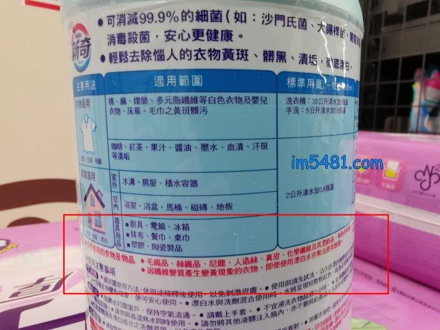 花王新奇漂白水標示不可使用的衣物:毛織品、絲織品、尼龍、人造絲、真皮、化學纖維其混織品。