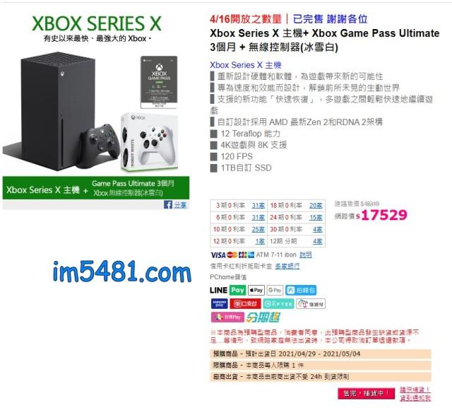 Pchome Xbox Series X 主機+ Xbox Game Pass Ultimate 3個月 + 無線控制器(冰雪白)
