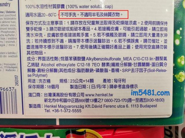 Persil洗衣膠囊說明: 不可手洗、不適用羊毛及絲質衣物。