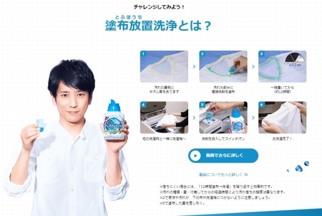 2019-當時日本獅王所教導的領口黃漬清洗方式
