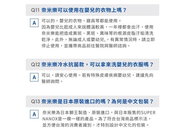 台灣獅王的奈米樂Q&A,回答初代奈米樂是日本獅王製造、原裝進口,並方便台灣的消費者識別,才特別設計中文化的包裝。然而實際上該中文化包裝就直接毀了一切!