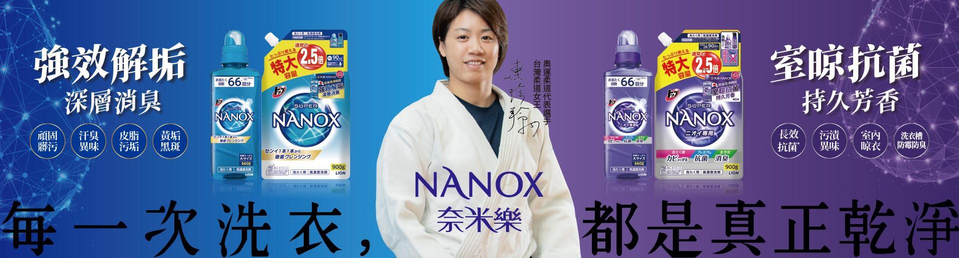 2021年4月台灣獅王引進的新版奈米樂-藍跟紫