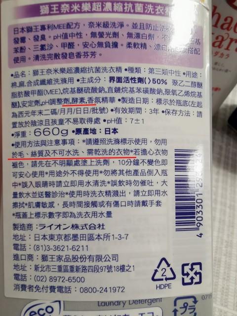 奈米樂-紫『勿用於毛、絲質及不可水洗、需乾洗的衣物。』
