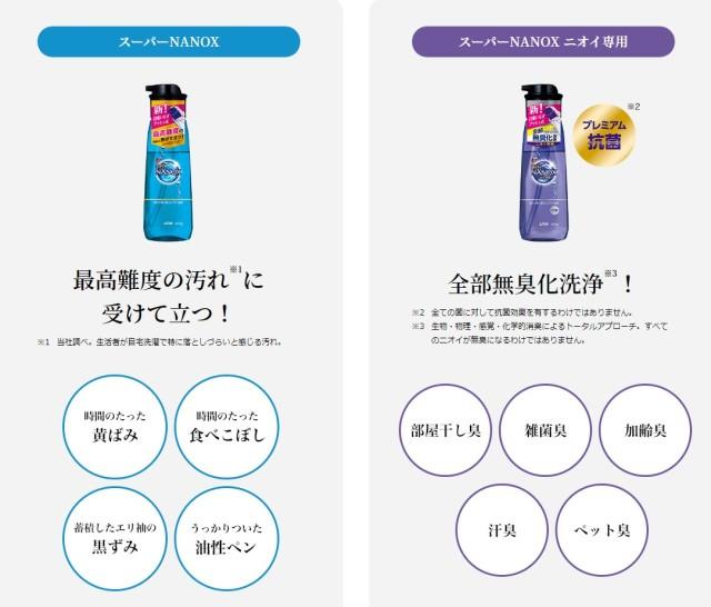 日本奈米樂藍色與紫色按壓瓶的產品功能敘述,洗淨力跟無臭化,兩者的產品定位很明確。