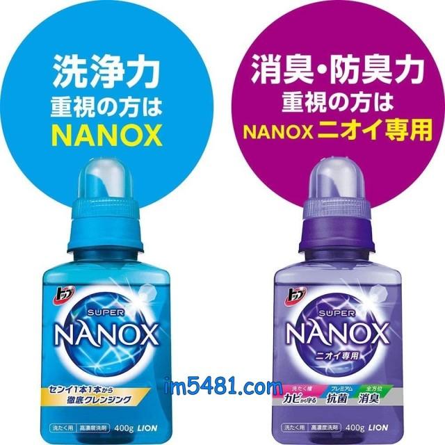 日本獅王奈米樂的產品分類: 藍色-重洗淨力,紫色-重消臭防臭力