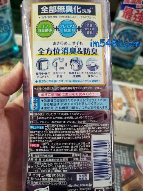第三代奈米樂-紫的界面活性劑為52%