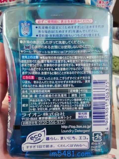 第三代奈米樂-藍的界面活性劑變成57%
